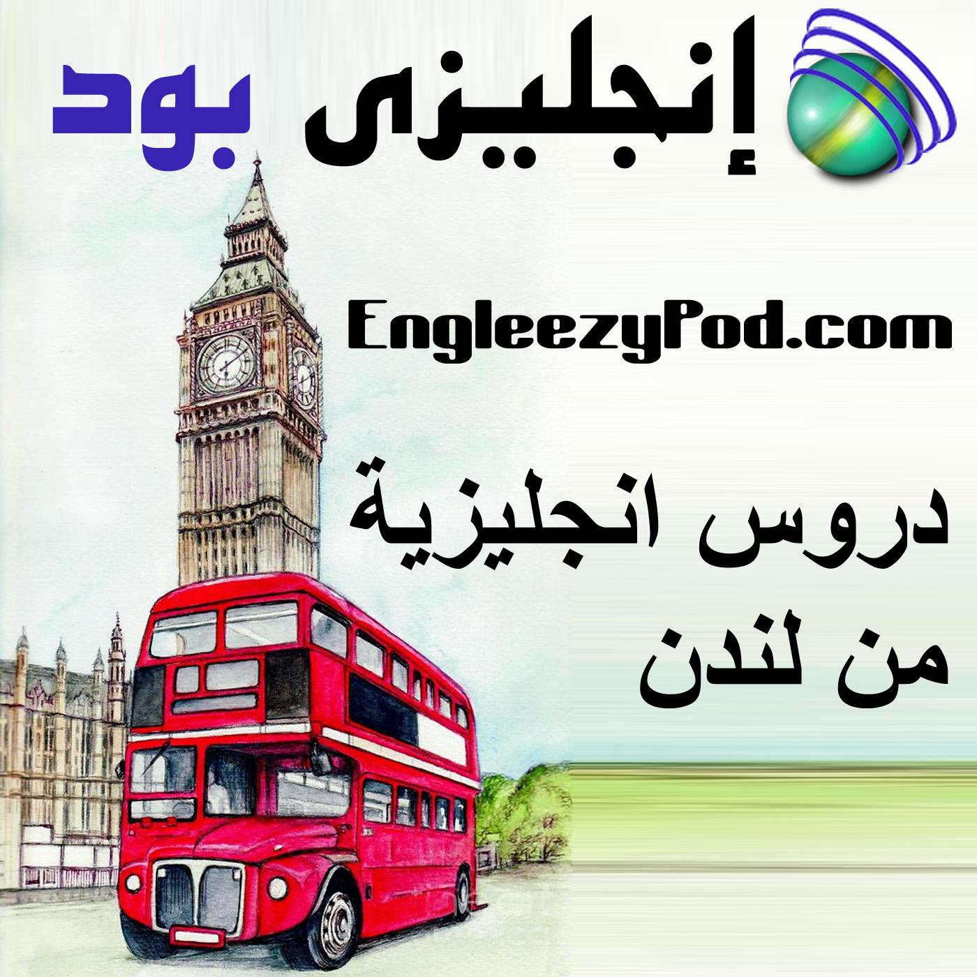 انجليزي بود - تعلم اللغة الإنجليزية